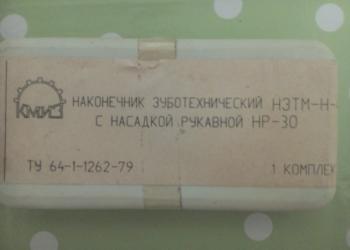 Наконечник зуботехнический НЗТМ-Н-40 с насадкой рукавной НР-30