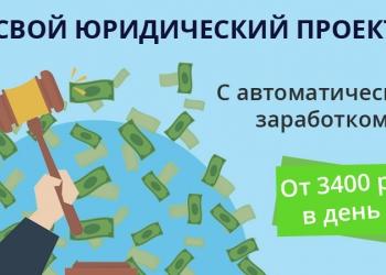 Создаем свой онлайн-ресурс в нише юридической помощи с доходом от 3400 р в день.