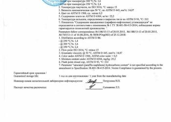 Масло базовое изопарафиновое ТАТНЕФТЬ VHVI-4
