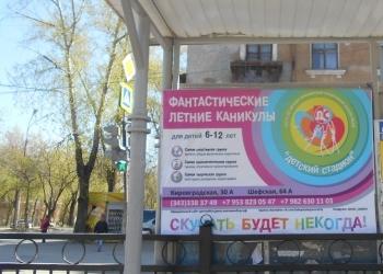 Рекламные услуги,размещение в Екатеринбурге и Свердловской области