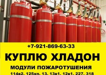 Куплю баллоны модули пожаротушения хладон 114в2 318 12в1 227 125хп 13 13в1.