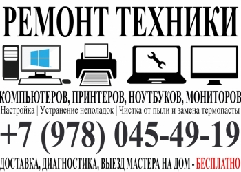 PRO100 service. Ремонт компьютеров/мониторов/принтеров.
