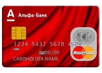 Кредитная карта 100 дней  без процентов