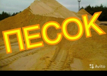 Песок, щебень, Навоз, чернозем