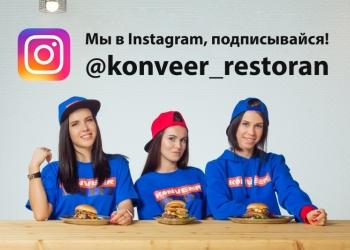 Ресторан быстрого питания KONVEER