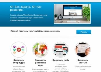 Создам сайт на WordPress