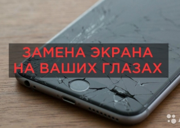 Самый быстрый ремонт телефонов