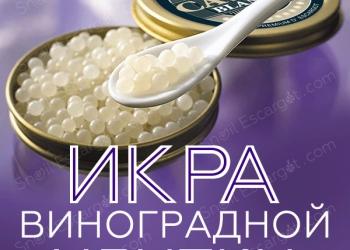 продаётся ИКРА улиток (деликатесный вид икры)