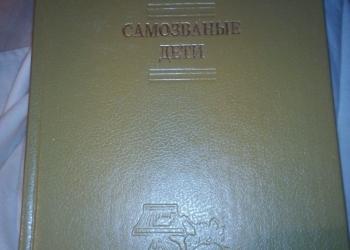 Книга Мальтийские рыцари в России.Самозванные дети.