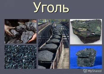 """Уголь Кузбасский. """"ДОМ"""" и """"ДПК"""""""