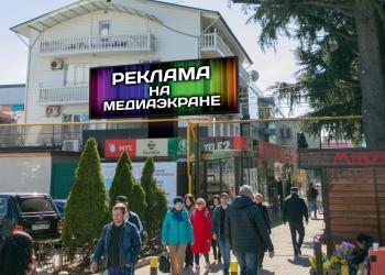Реклама на медиаэкране в Адлере