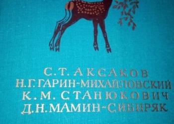 Книга сборник известных писателей о природе