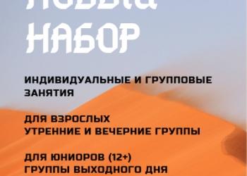 Танец живота в Томске для взрослых и юниоров