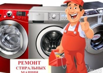 Ремонт стиральных машин в Томске на дому