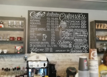 Кофейня под ключ