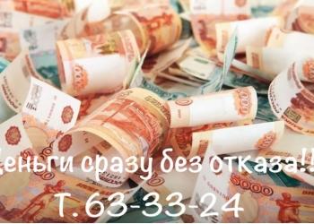 Деньги под залог недвижимости в Омске