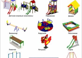 детский игровое оборудование