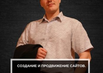 СОЗДАНИЕ И ПРОДВИЖЕНИЕ САЙТОВ. КОНВЕРСИЯ 5-10%