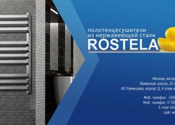 ПОЛОТЕНЦЕСУШИТЕЛИ, Дизайн-Радиаторы, Сантехника, ROSTELA