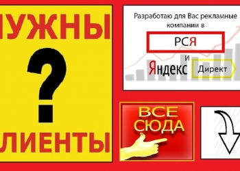 Проведу рекламную кампанию в сети Яндекс (РСЯ)