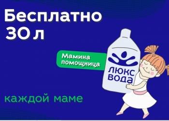 Бесплатно 30 литров воды!