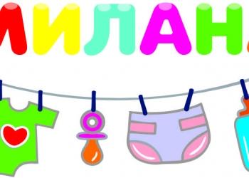 Интернет-магазин Milana-kids.ru