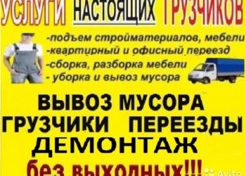 Грузчики/Вывоз мусора/Демонтаж/Земляные виды работ/ 8-953-919-37-36
