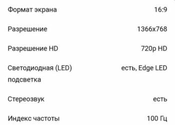 Телевизор жк Samsung 81см SMART TV wi-fi
