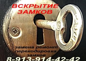 Вскрытие сейфа в Новосибирске, Советский район, Бердск