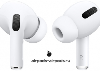 Airpods и Airpods Pro