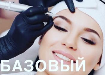 Обучение татуажа , перманентного макияжа