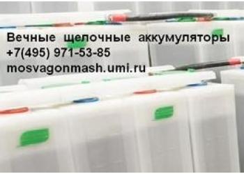 Щелочные аккумуляторы для солнечных батарей. Резервное и автономное электроснабж