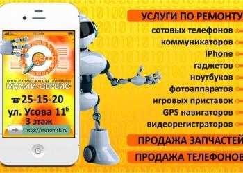 Ремонт сотовых, планшетов, iPhone, Томск