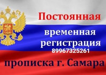 Прописка, регистрация в Самаре за 1 день