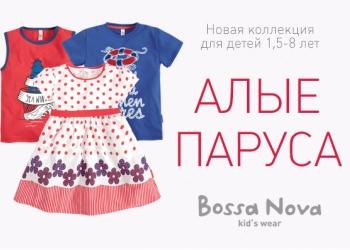 Детская одежда Bossa Nova оптом от производителя