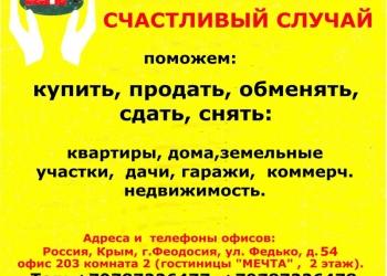 Продам домовладение  в Крымской республике