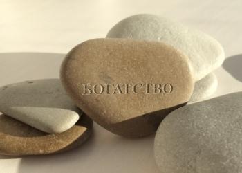 Мотивирующие камни