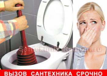 Прочистка канализации Вызов сантехника.Круглосуточно..