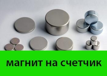 Очень сильные Неодимовые магниты в наличии