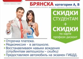 Автошкола УСТЦ г Бряснска