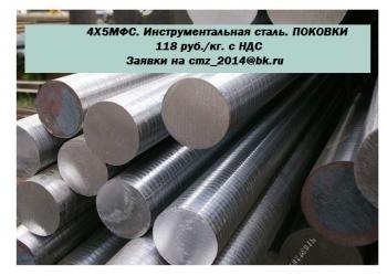 Поковки.Инструментальная сталь 4Х5МФС