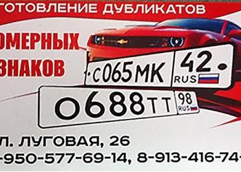 Изготовление дубликатов госномеров. г. Прокопьевск