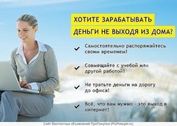 работаем вместе - зарабатываете вы)