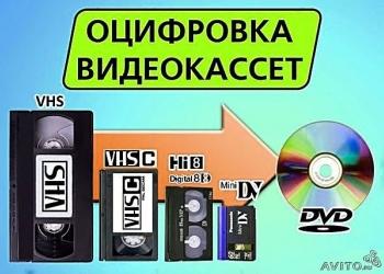 Оцифровка абсолютно любых видеокассет Профессионально Быстро Дешево