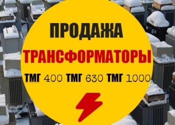 Продам Трансформаторы тмг-400, тмг-630, тмг-1000
