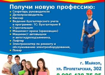 """ООО Учебный центр """"Просвещение"""" приглашает на курсы!!!"""