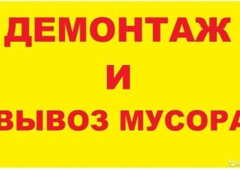 Демонтаж Снос построек Дачных домиков Вывоз мусора, Омск