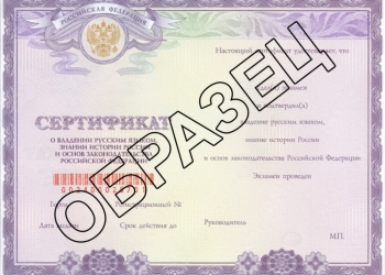 Сертификаты для рвп, вж, на патент, на гражданство