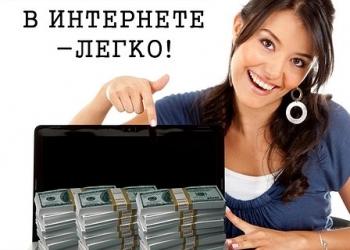 Заработок от 4000 до 15000 рублей в день.