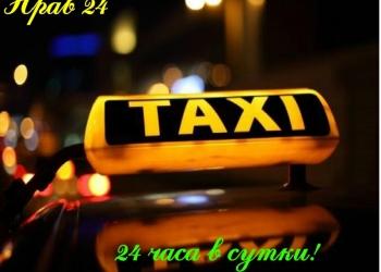 Такси Нрав 24